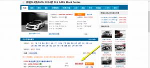 2014 MB SLS AMG regular price